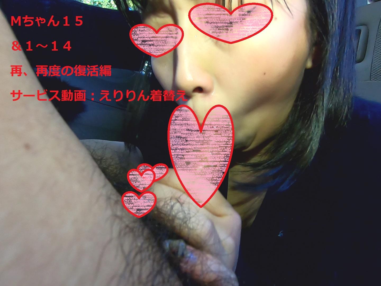 【復活、笑】Mちゃんふぇら抜き15(新作)&えりりん着替え(新作)&Mちゃん1~14(旧作)【射精カウントダウン機能付き】