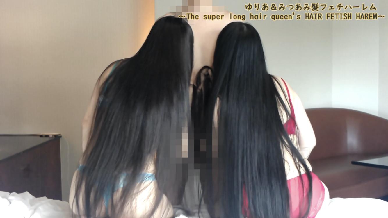 ゆりあ&みつあみ 髪フェチハーレム ~T…