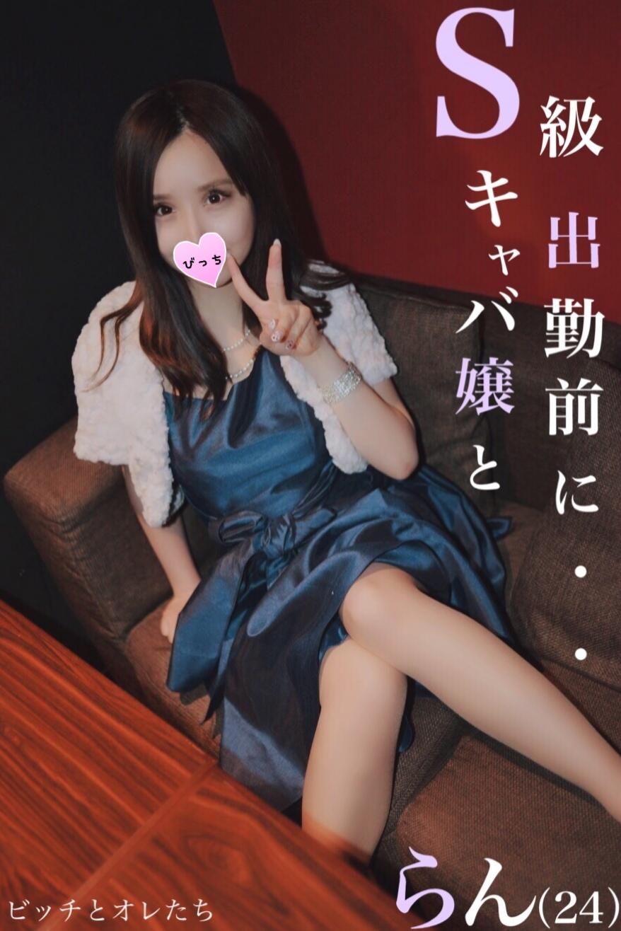 FC2 PPV 1034453 【S級キャバ嬢】Fカップらんちゃん(24才)同伴デートの特別サービス・・・