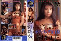 セクサロイド MIKI ボディコング女王様 樹まり子 LU-03