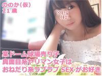 某ドーム球場売り子:ののか(21歳)/真面目系ヤリマン女子はおねだり系ラブラブSEXがお好き